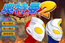 Ultraman 2 - Zrzut ekranu