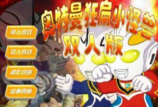Graj w Ultraman 6