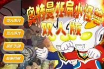 Ultraman 3 - Zrzut ekranu