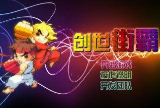 Graj w Street Fighter Creation