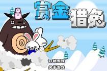 Bounty Hunting Rabbits - Zrzut ekranu
